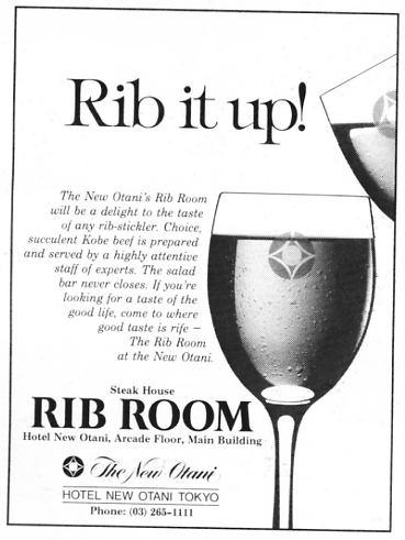 Otani Rib Room229